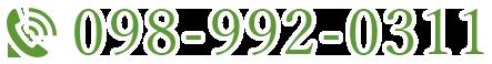 098-992-0311